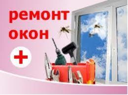 Ремонт и регулировка металлопластиковых (пластиковых) окон в Гостомеле.