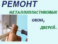 Ремонт и регулировка металлопластиковых (пластиковых) окон в Немешаево.