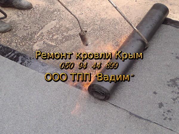 Ремонт кровли еврорубероидом Симферополь, Бахчисарай, Белогорск