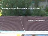 Фото  1 Крыша балкона: замена кровли 2275625