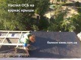 Фото  5 Крыша балкона: замена кровли 2275625