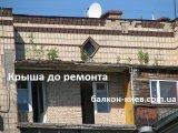 Фото  1 Ремонт крыши балконов, Киев 2171717