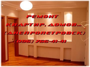 Ремонт квартир, домов. . .