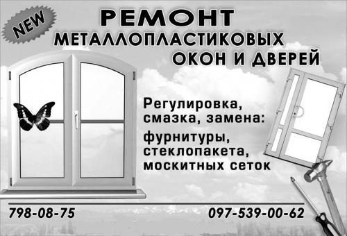 ремонт металопластиковых окон от любых производителей. Одесса.
