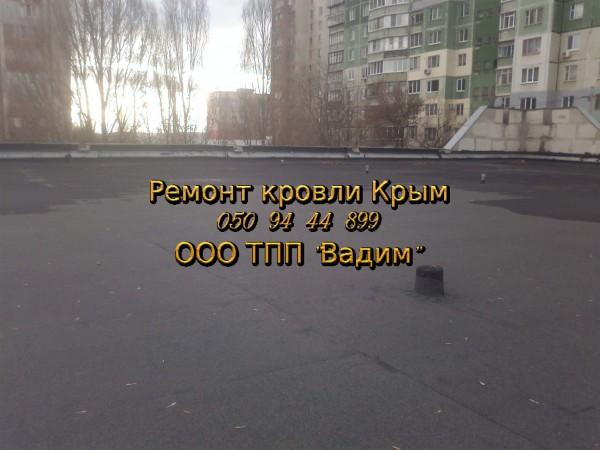 Ремонт мягкой наплавляемой кровли. Севастополь. в один слой.