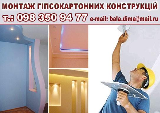 ремонт офісних приміщень тел 0983509477