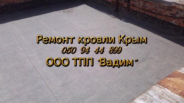 Ремонт плоской рулонной кровли ЮБК Крым.