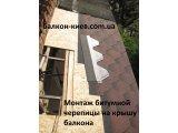 Фото  4 Замена ондулина на битумную черепицу на крыше балкона. Киев. 4983496