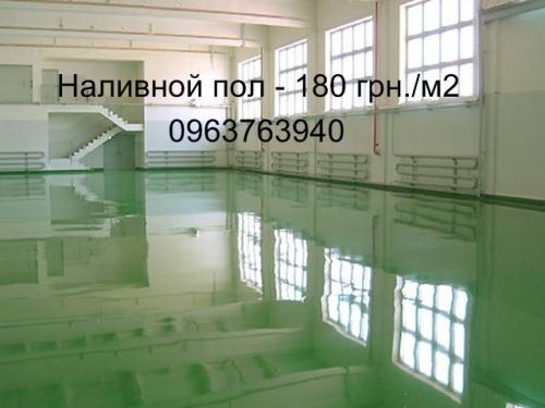 Ремонт, шлифовка, покрытие бетонных полов Одесса