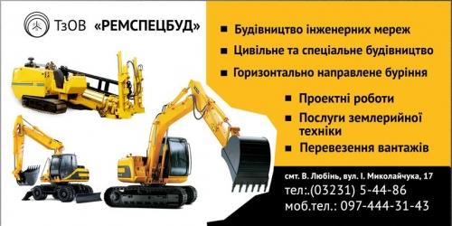 РЕМСПЕЦБУД, ООО