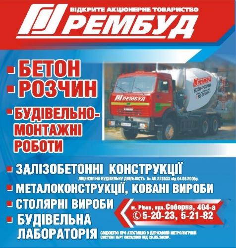 Ремстрой, ПАО