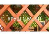 Фото 1 решетки деревянные декоративные 338418