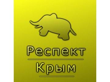 Респект Крым