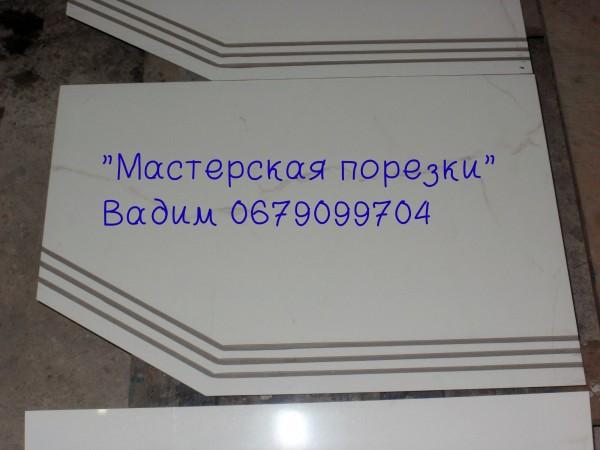 Резка керамики Киев