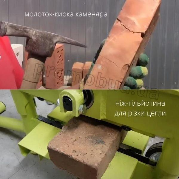 рубка цегли киркою каменяра, ножем-гільйотиною