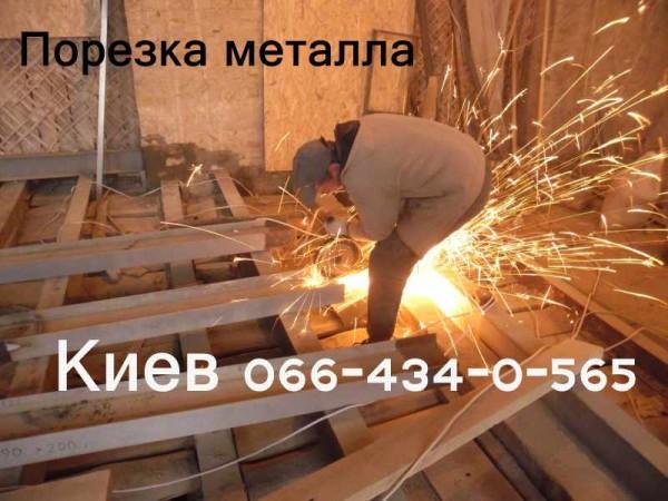 Резка металла. Киев.