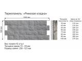 Фото 1 Теплоізоляційні фасадні термопанелі. Римська кладка. 220 грн / м2 340795