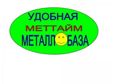 Меттайм