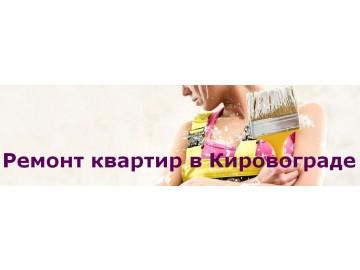 Ремонт квартир в Кировограде