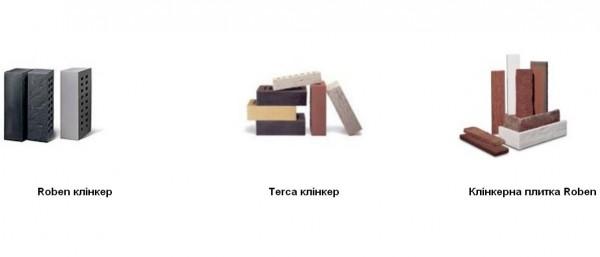 Roben клінкер, Клінкерна плитка Roben, EkoKlinkier