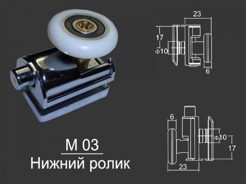 Ролик М03 26мм нижний