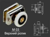 Ролик М03 верхний