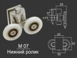Ролик М07 22,23,26мм