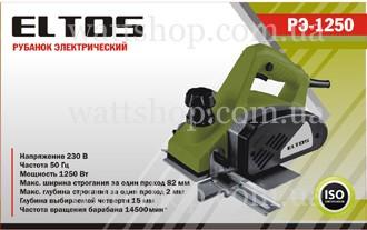 Рубанок электрический (электрорубанок) Eltos РЭ-1250