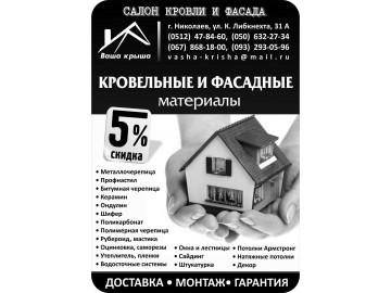 Салон кровли и фасада Ваша Крыша