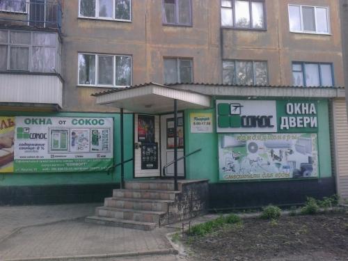 салон-магазин КомФорТ