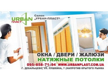 Салон «Урбан-Пласт»