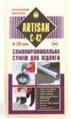 Самовыравнивающийся раствор для пола Артисан С-42 (25 кг)