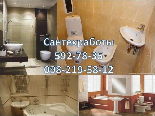 Сантехник. Киев