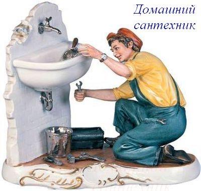 Сантехника, установка радиаторов, замена труб водоснабжения, установка декодоров.