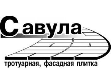 САВУЛА, ТМ
