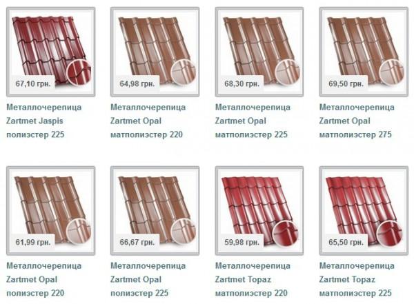 Металлочерепица Zart Met Topaz Грубый мат Польша www. ukrdah. kiev. ua