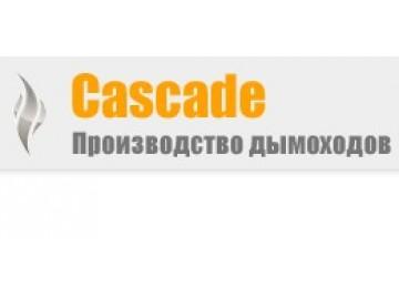 Каскад-Дымоход