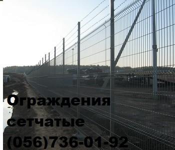 Сечатые ограждения для АЗС Днепропетровск