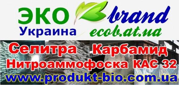 Селитра, карбамид, нитроаммофоска, аммофос, КАС - 32, селитра, аммиачная селитра, селитра аммиачная