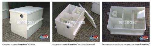 Сепаратор жиров ТОППОЛИУМ ОТП-1 (существует две модификации, в зависимости от места монтажа)