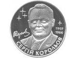 Фото  1 Сергей Королев монета 2 грн 2007 1973170