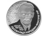 Фото  1 Сергей Остапенко монета 2 грн 2006 1973171