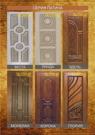Серия Патина. Двери Эталон