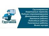 Фото 1 Переезд,грузчики ,грузоперевозки ,разнорабочие Одеса 341069