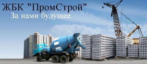 Фото 1 Купити бетон в Харкові 329803
