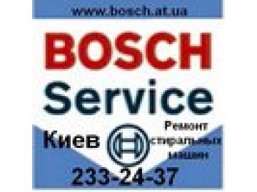 Сервисный центр по ремонту стиральной машины Bosch в Киеве