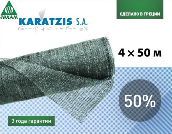 Фото  1 Сетка затеняющая KARATZIS 50% 4м х 50м 1762105