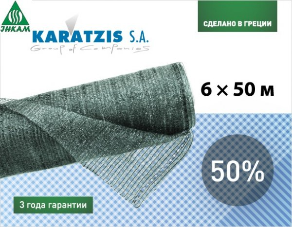 Фото  1 Сетка для тени KARATZIS 50% 6м х 50м 1762106