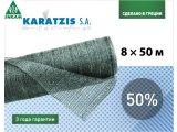 Сетка затеняющая KARATZIS 50% 8м х 50м