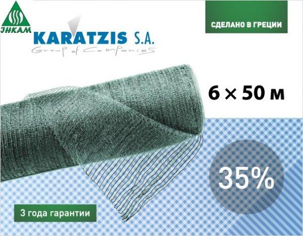 Фото  1 Сетка притеняющая KARATZIS 35% 6м х 50м 1762101